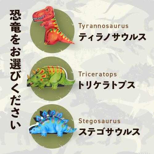 立体型恐竜BOX in ミルクチョコレート JCBOX ティラノ トリケラ ステゴ