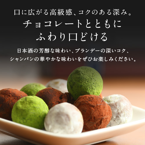 【2/1以降のお届け】 【冷蔵配送】 トリュフバル 10個入