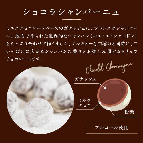 【2/1以降のお届け】【冷蔵配送】  トリュフバル 15個入