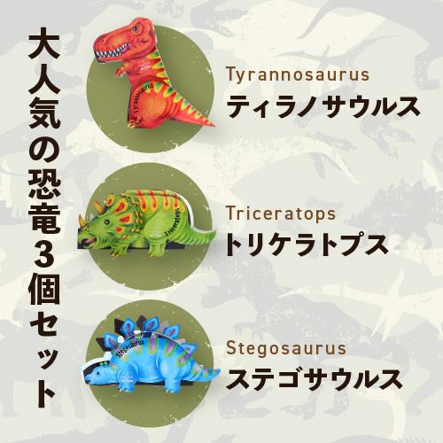 立体型 恐竜BOX 3個セットinチョコクランチ ティラノサウルス トリケラトプス ステゴサウルス ワッフルチョコクランチ プレゼント