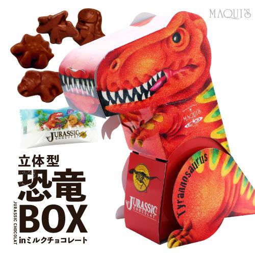 立体型 恐竜BOX 3個セットinミルクチョコレート ティラノサウルス トリケラトプス ステゴサウルス プレゼント