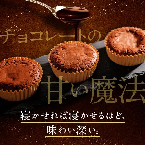 神戸 チョコ チョコレート ショコラ ホワイトデー ギフト2021 お取り寄せ しっとりとろける神戸熟成ショコラ6個入 ガトーショコラ