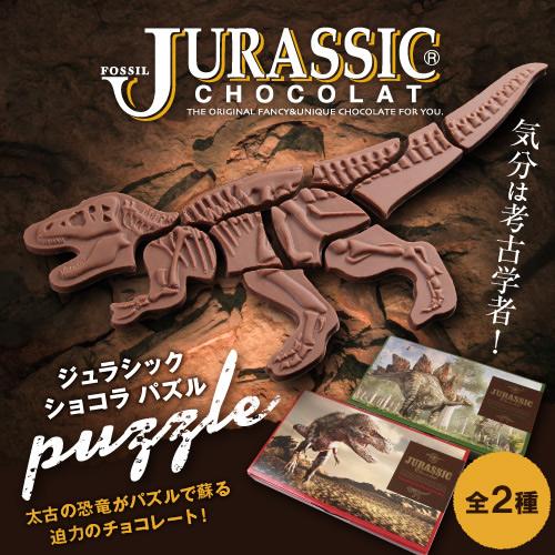 ジュラシックショコラ恐竜ジグソーパズルチョコレート(ティラノ・ステゴ)