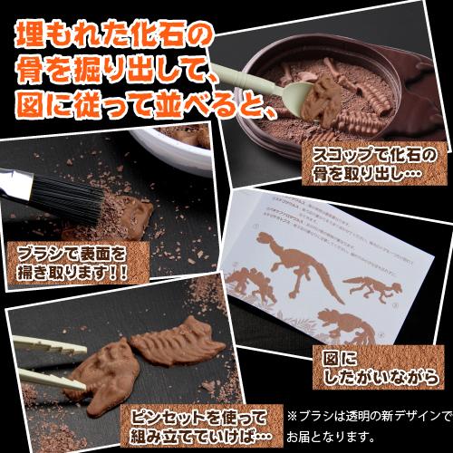 ジュラシックショコラ パズル(チョコレート)楽しむチョコ♪