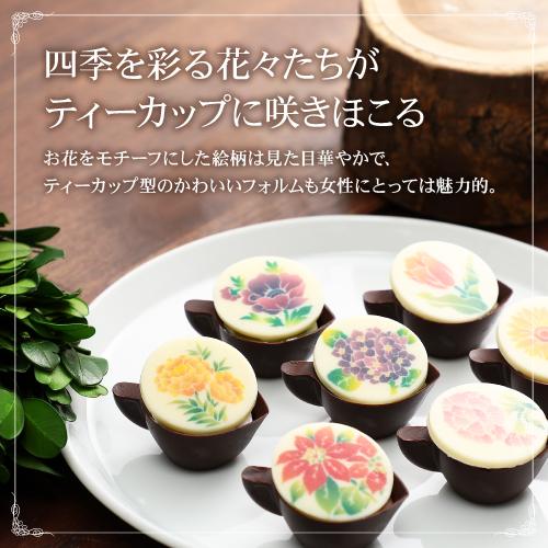 フローリスト 9個入 バレンタイン 【ホワイトデー・お返し】