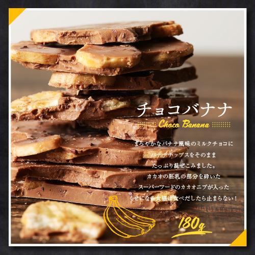 フルーツ割れチョコ180g チョコバナナ ラムレーズン いちご フルーツたっぷりチョコレート!