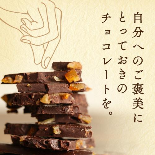 コソットショコラ45g 選べるフレーバー ちょっと贅沢な本格チョコ 小袋タイプ カカオ72%/ワッフル/オレンジ/バナナ/ラムレーズン お試し 割れチョコ 訳あり チョコレート