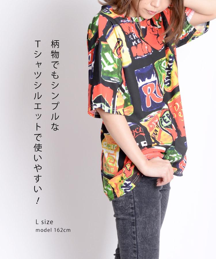 鮮やかな色彩映え。レトロ柄半袖Tシャツ
