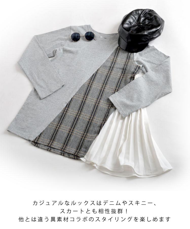 異素材コンビ◎遊び心満載のアシメデザイン長袖カットソー。