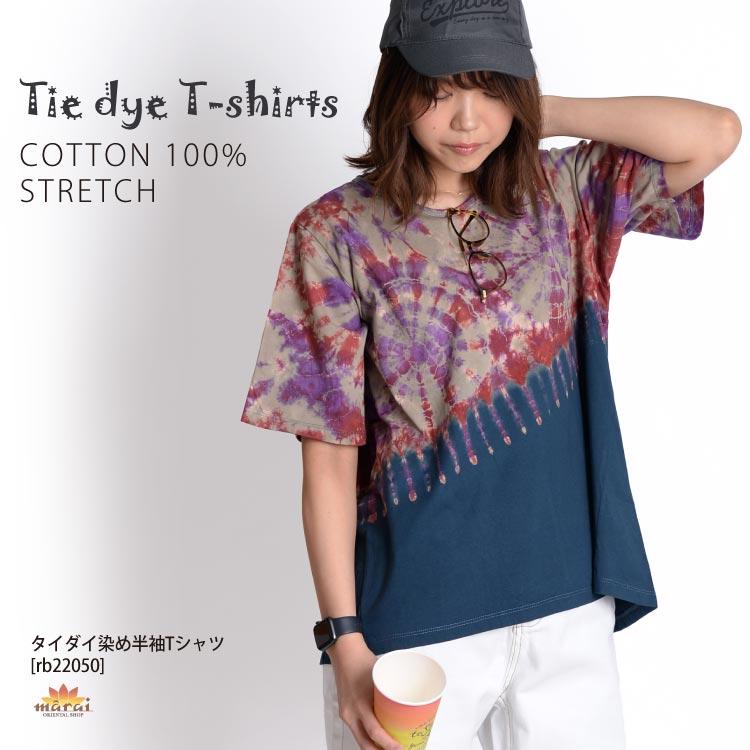すぐ着たくなる。タイダイ染半袖Tシャツ