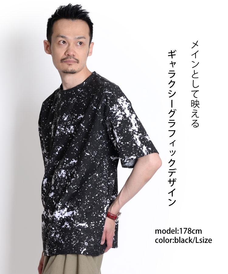 さらっと着る。ギャラクシー柄半袖Tシャツ