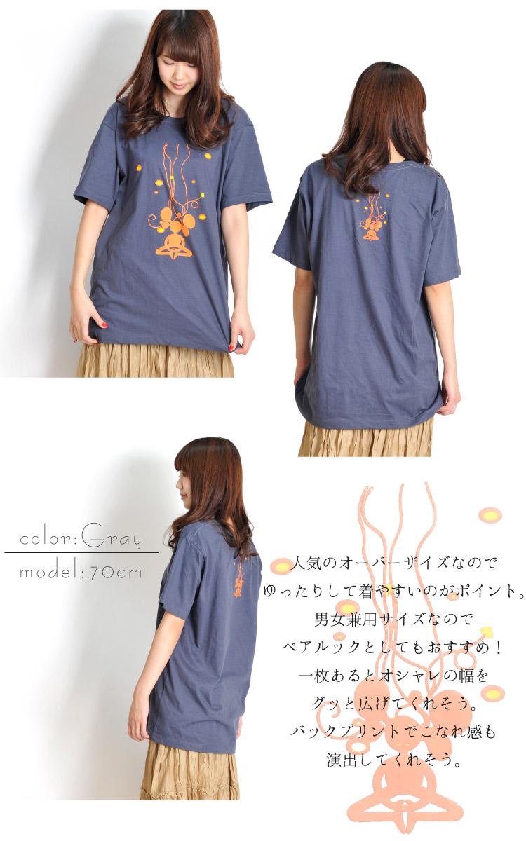 ゆったりオーバーサイズが魅力。瞑想。幻想的にアジアン半袖Tシャツ