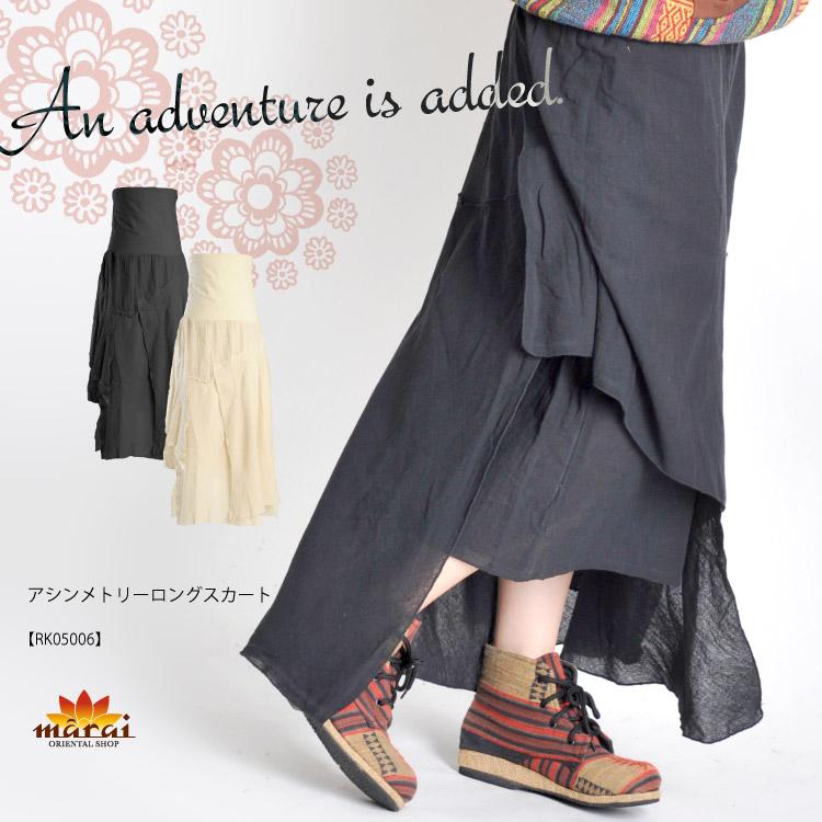コーデに個性と冒険をプラス。アシンメトリーロングスカート