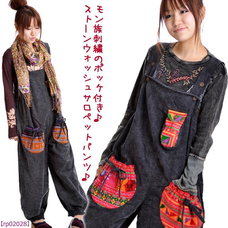 送料無料:モン族刺繍のポッケ付き♪ストーンウォッシュサロペットパンツ♪