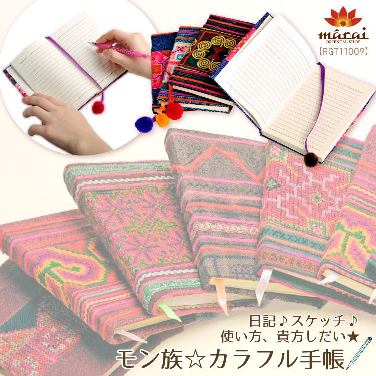 日記、スケッチ。使い方貴方しだいモン族カラフル手帳