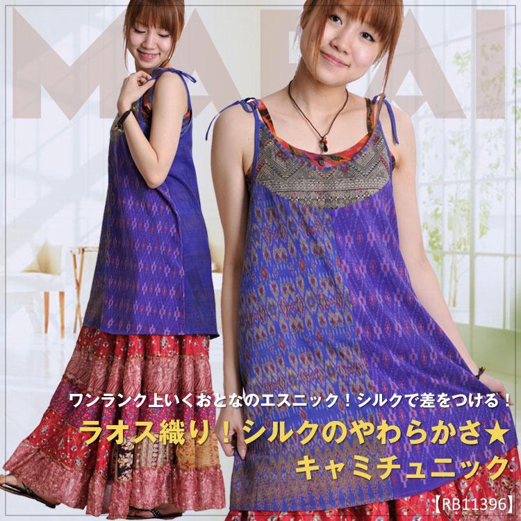 レディースチュニックラオス織り!シルクのやわらかさ★キャミチュニックMxK0106