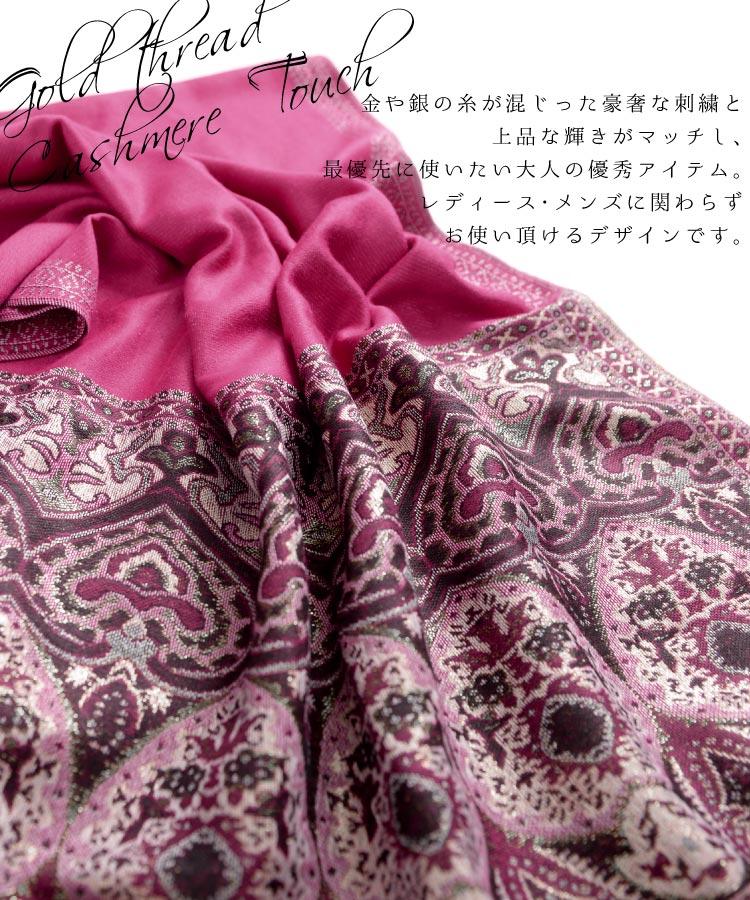 付けた瞬間もう虜。金糸刺繍のカシミアタッチ大判ストール