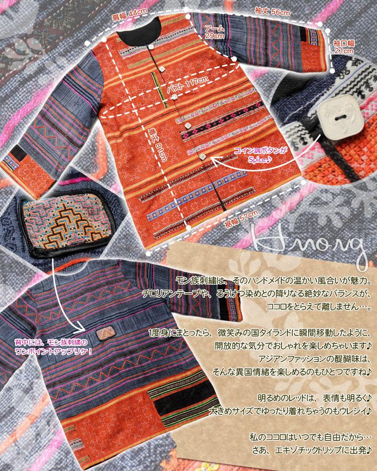 送料無料:モン族手刺繍ラウンドネックジャケット