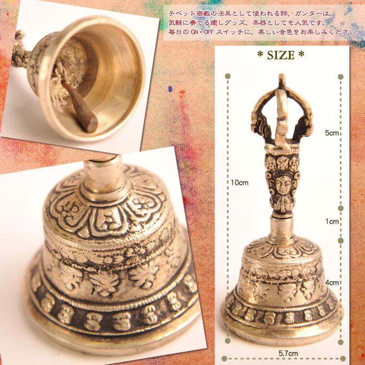 ガンター 鈴 チベット 心に響く聖なる法具ガンター《Sサイズ》T@D0600