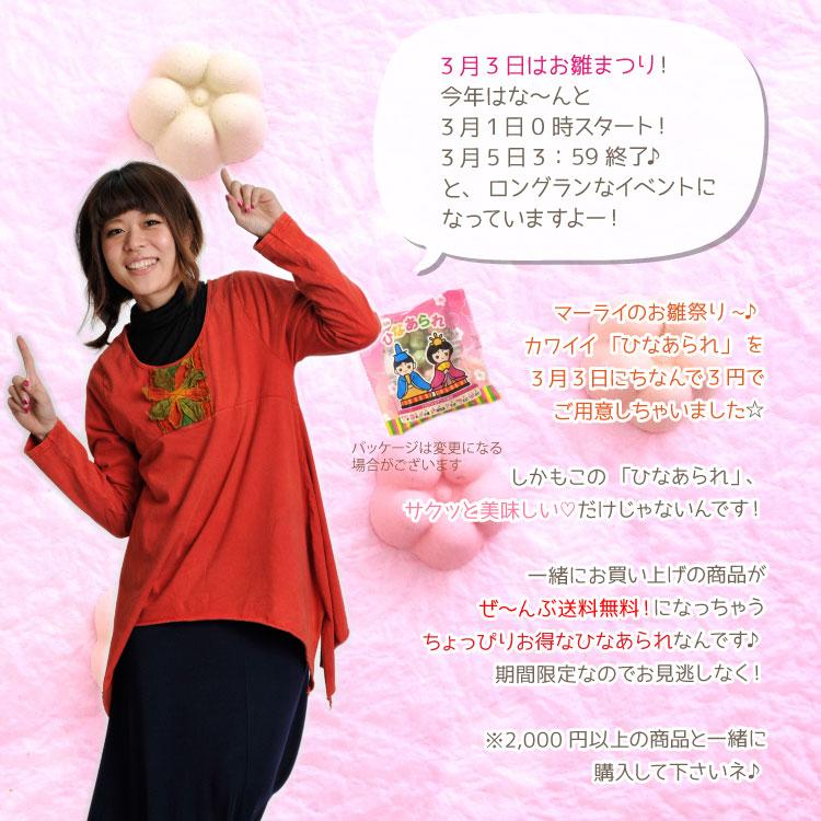 マーライのおひなまつり☆3円ひなあられで送料無料
