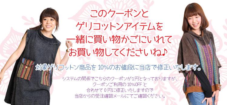 【期間限定】人気のゲリ織りアイテム10%OFFクーポン