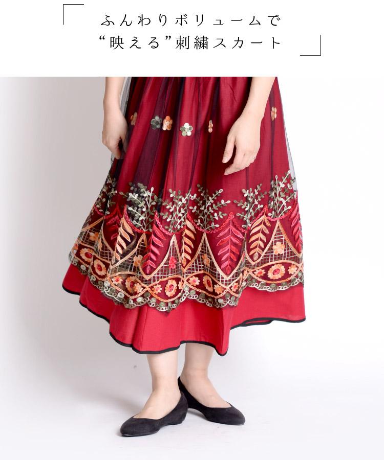 映える甘さを。刺繍チュールフレアスカート