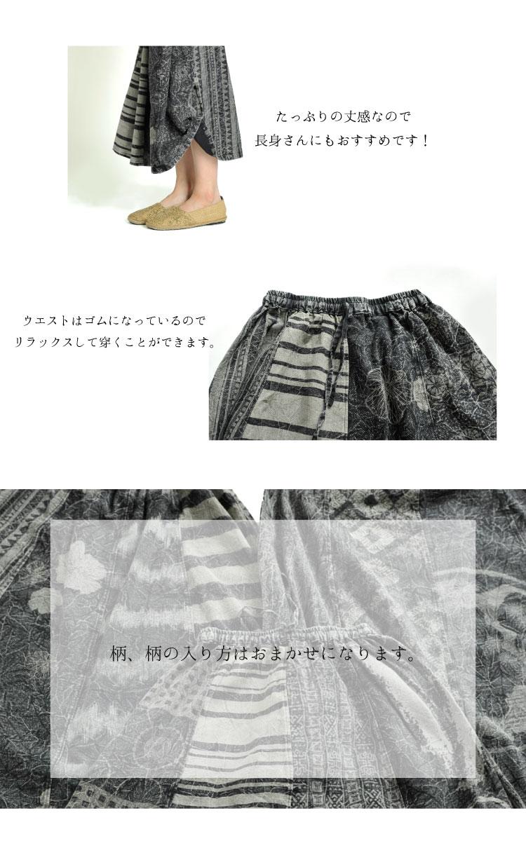 ふわフレア。和柄ミモレ丈フレアスカート