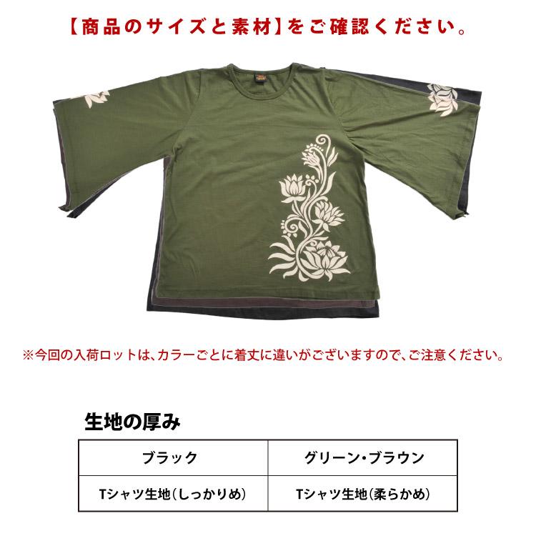 デイリーにもこだわりで選びたい。ロータスフレア袖Tシャツ