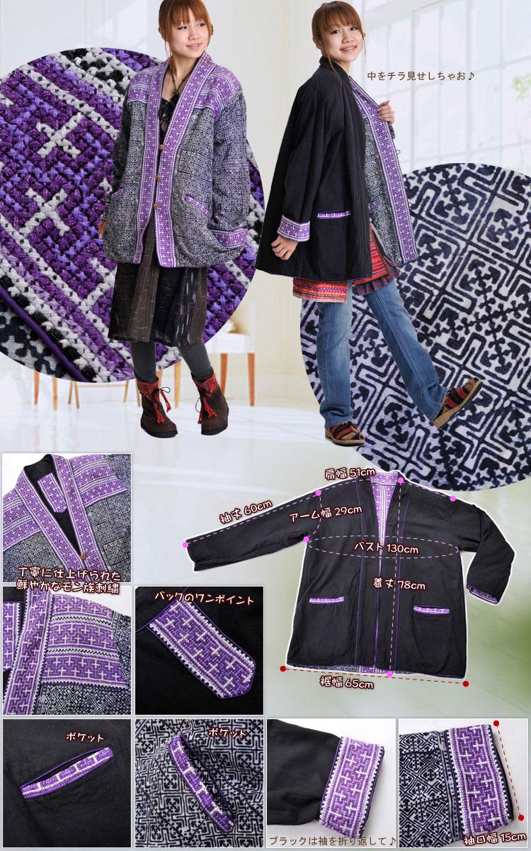 送料無料:爽やか バイオレット ! 2way モン族刺繍 リバーシブル ジャケット