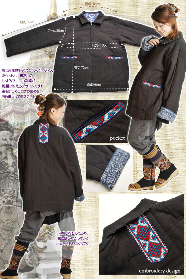 送料無料:中綿入りであったか♪モン族刺繍とろうけつ染めのハンドメイドリバーシブルジャケット