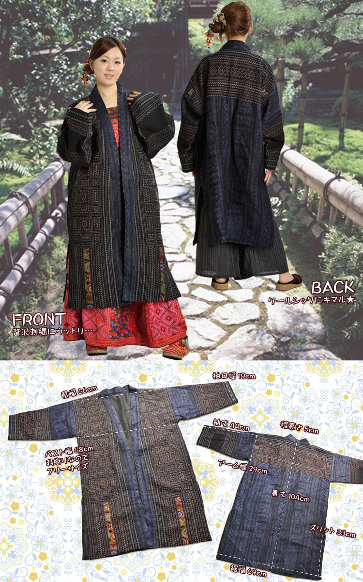 送料無料:クールそして上品に!モン族贅沢刺繍★羽織りコート