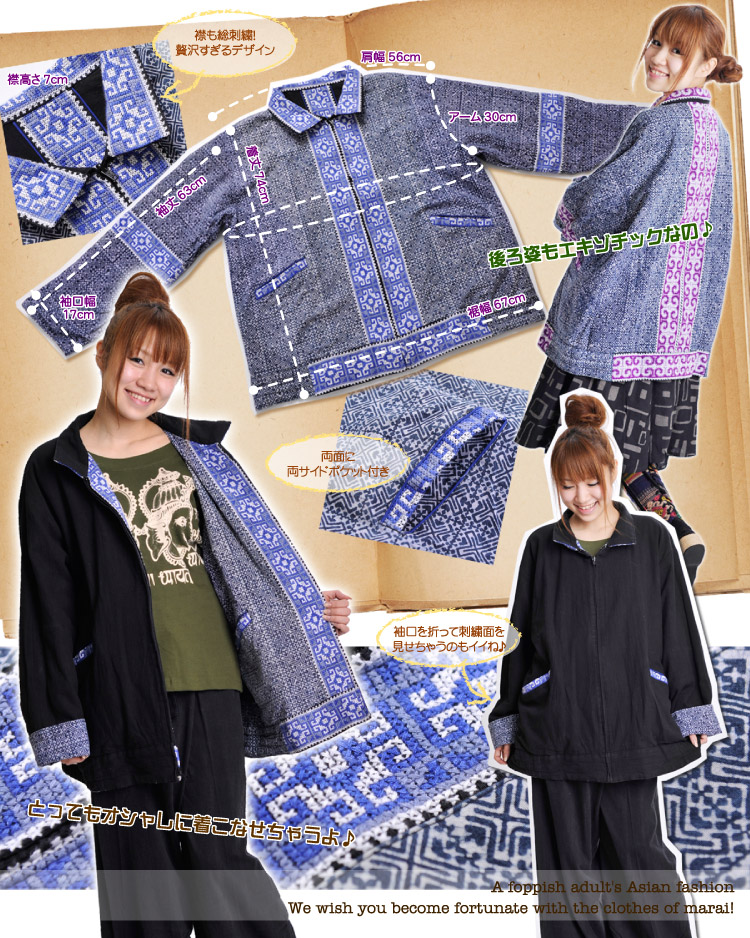 送料無料:リバーシブル贅沢仕様♪ろうけつ染めとモン族刺繍のこだわりZIPジャケット