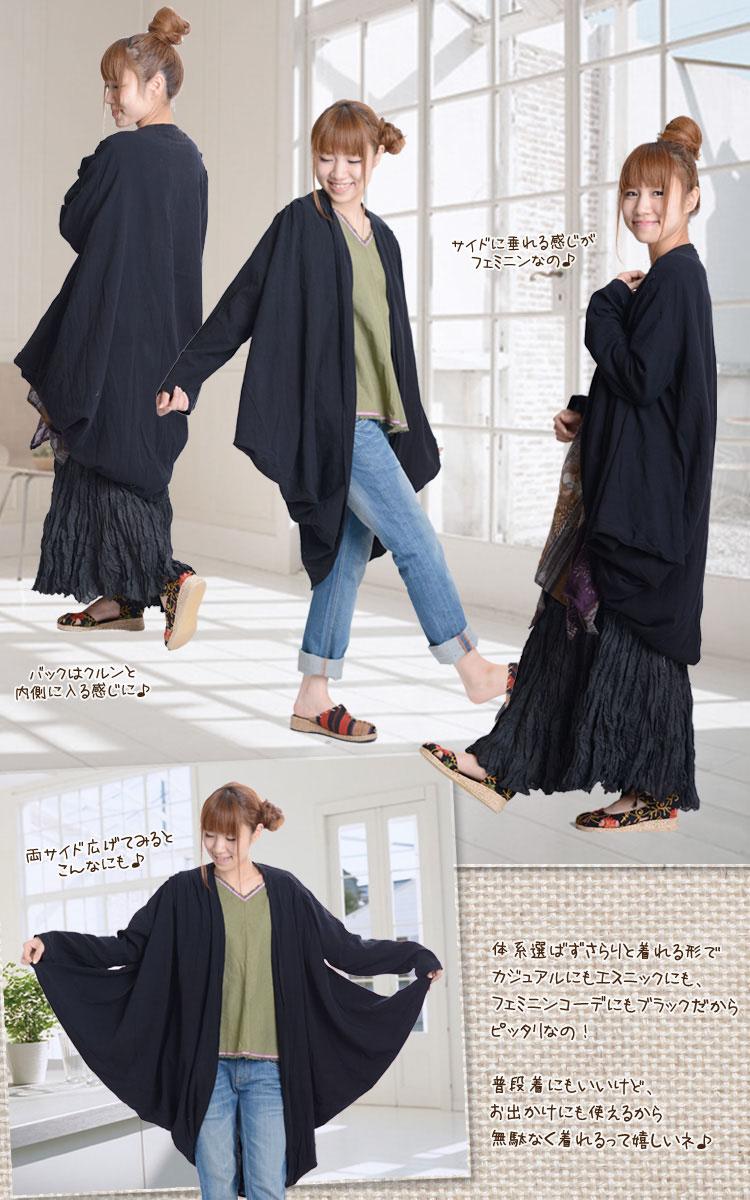 送料無料:変形スタイル ★ 羽織 ブラックカーディガン