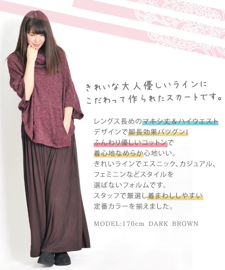 美しライン。ストレッチ プリーツマキシスカート