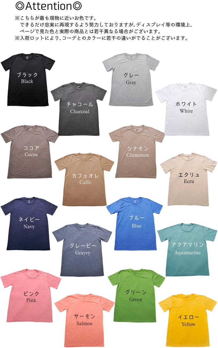 どんなシーンでも一緒。ノーマル半袖Tシャツ