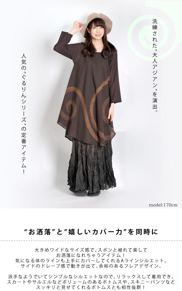 洗練された大人アジアンを演出。長袖ぐるりんチュニックワンピース