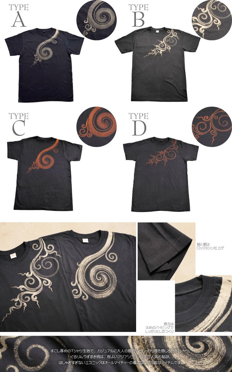 ぐるりんプリントブラック半袖Tシャツ