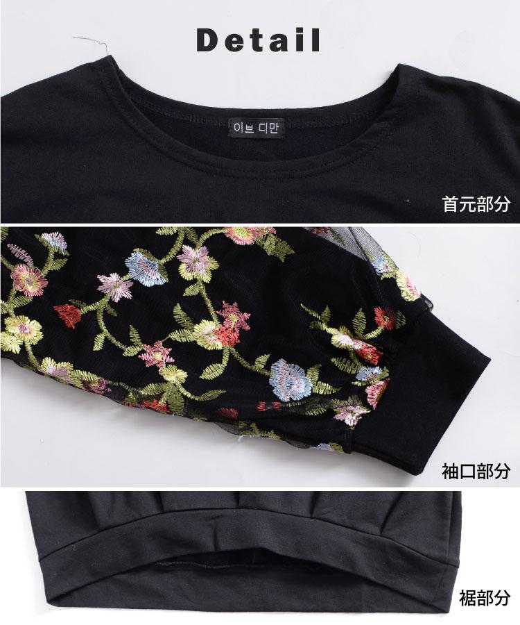 本格花刺繍でフェミニン。長袖刺繍チュールプルオーバー