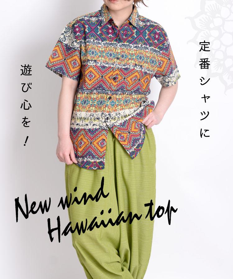 定番シャツに遊び心を。ハワイアンレギュラーシャツ