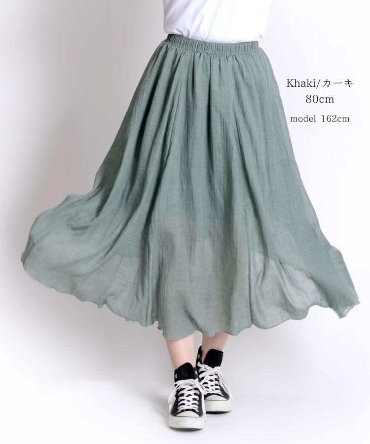 綿エアリーロングスカート