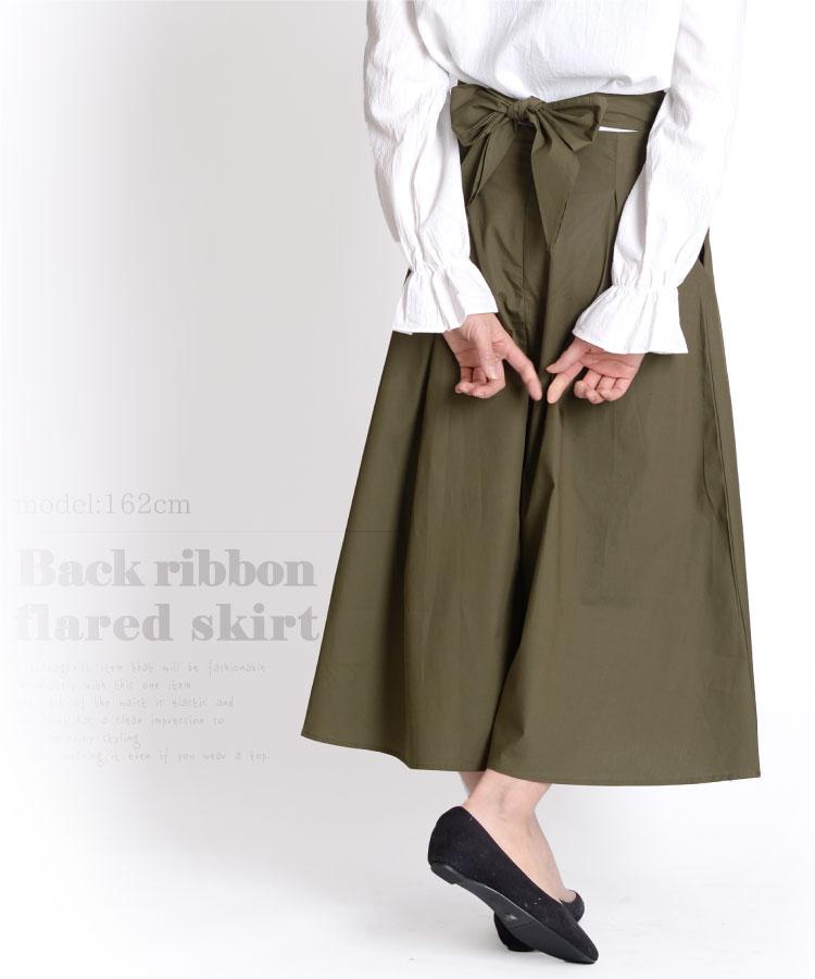 可愛さをプラス、ウエストリボンスカート