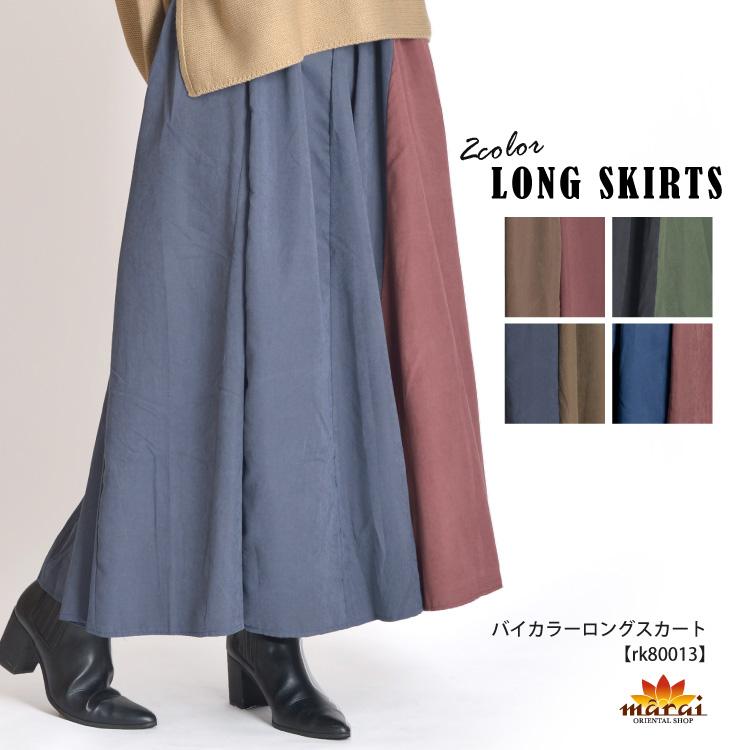 揺れるドレープとバイカラーデザイン。ふんわりフェミニンなAラインロングスカート。