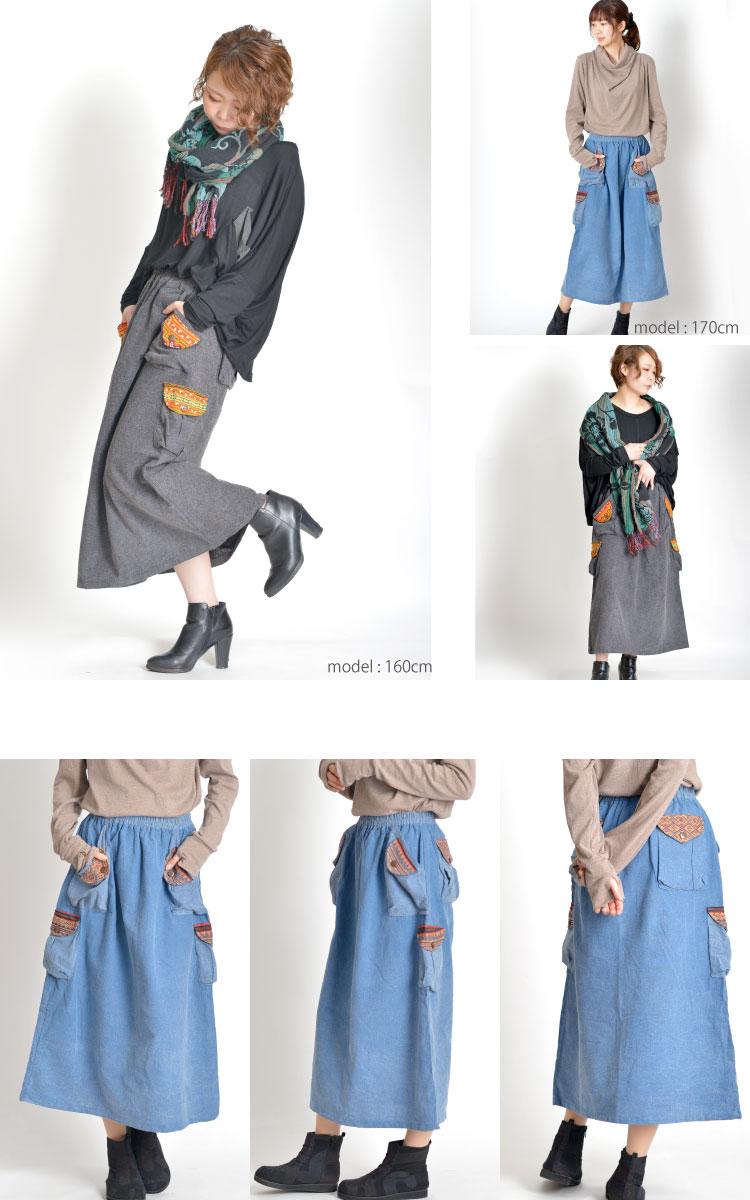 ラクしてお洒落に。モン族・ナガ族ストーンウォッシュロングスカート