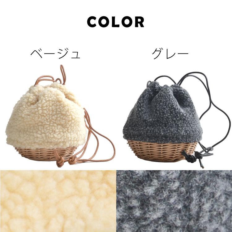 ほっこり優しいボアで仕立てた秋冬でも使える巾着タイプのかごバッグ。