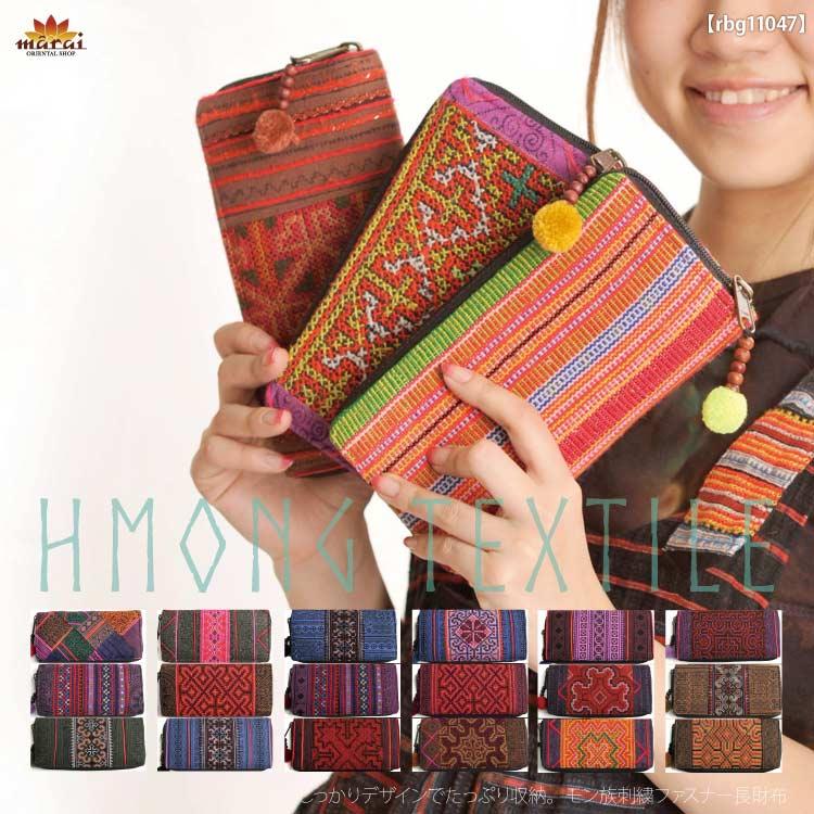 しっかりデザインでたっぷり収納。モン族刺繍ファスナー長財布
