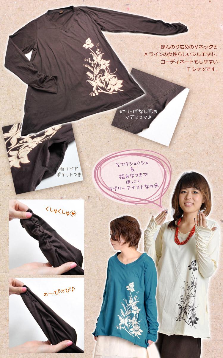 ロータス&バタフライくしゅくしゅ袖のAライン長袖ロングスリーブTシャツMxE0905