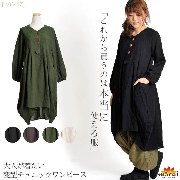 これから買うのは本当に使える服。大人が着たい変型チュニックワンピース