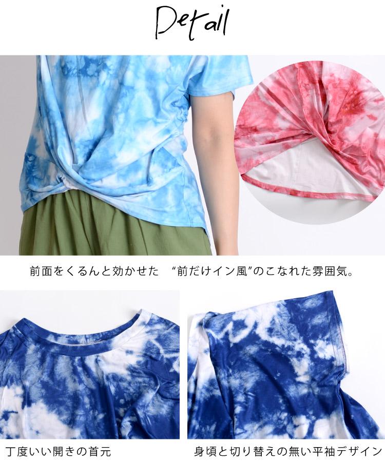 絵の具を垂らしたような。タイダイ変形Tシャツ