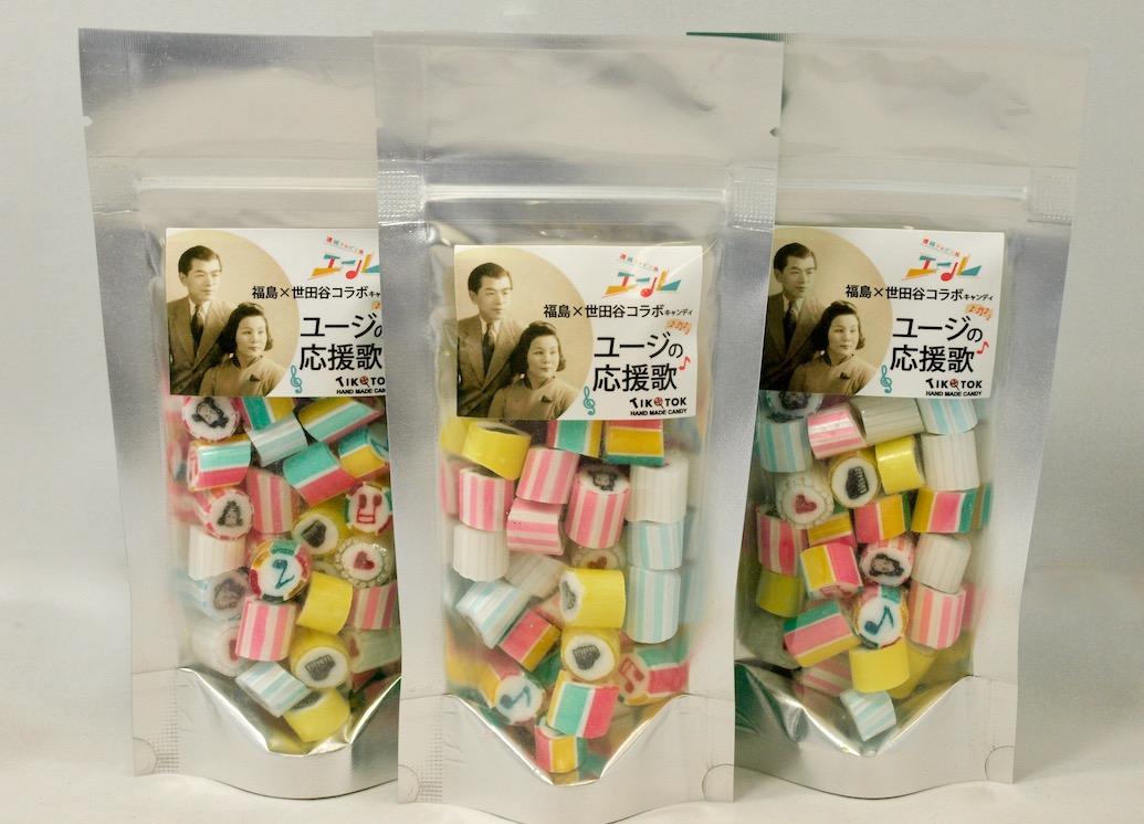 「ユージの応援歌」福島×世田谷コラボキャンディ