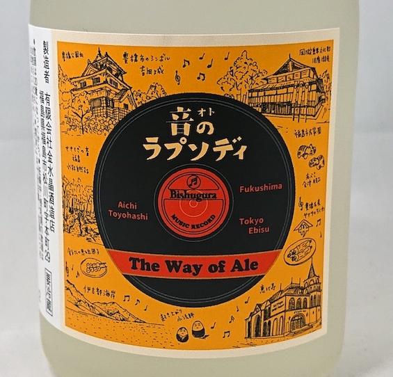 【ヤマサちくわと金水晶】純米吟醸「音のラプソディ」300ml